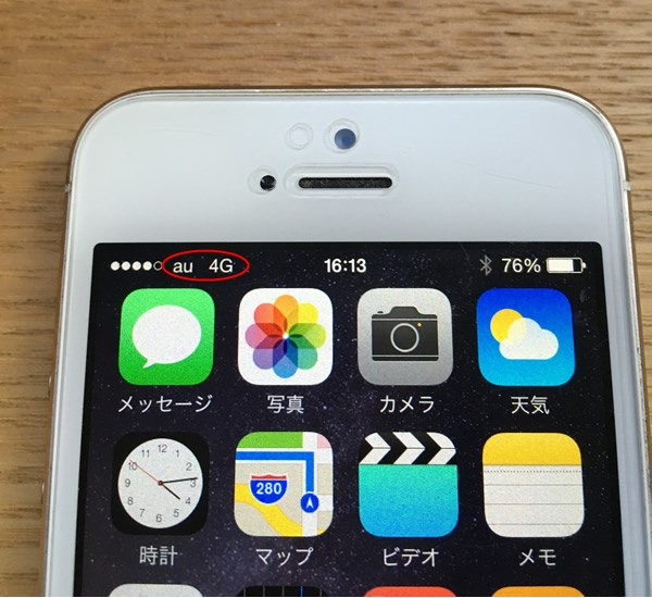 au版iPhone 5sでmineo接続成功!